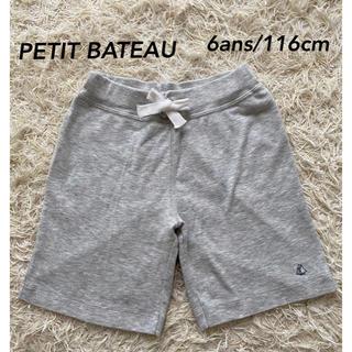 PETIT BATEAU - 【着用2-3回程】プチバトー カラーバミューダパンツ 6ans