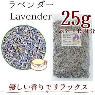 ラベンダー25g ハーブティー シングルハーブ ドライハーブ(茶)