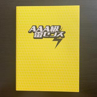 AAA - AAA級雷センス
