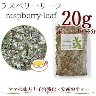 ラズベリーリーフ20g ハーブティー シングルハーブ ドライハーブ(茶)