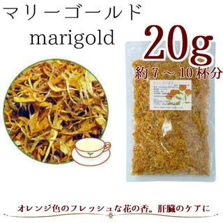 マリーゴールドペタル20g カレンデュラ ハーブティー(茶)