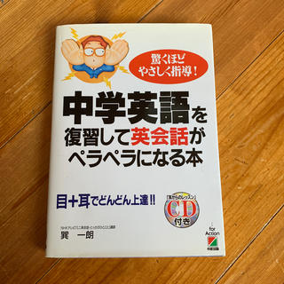 中学英語を復習して英会話がペラペラになる本 驚くほどやさしい指導!(語学/参考書)