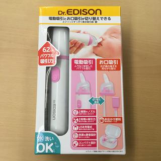 鼻水吸引器 ドクターエジソン(鼻水とり)