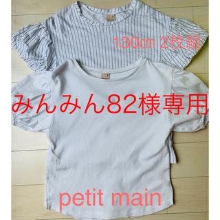 プティマイン(petit main)のみんみん82様専用◆petit main◆130㎝ 2枚組 白TとストライプT(Tシャツ/カットソー)