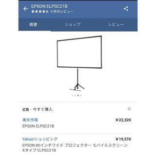 EPSON - EPSON 80インチワイド モバイルスクリーン ELPSC21B