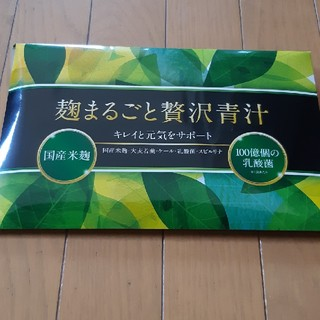 麹まるごと贅沢青汁90g3g×30袋(青汁/ケール加工食品)