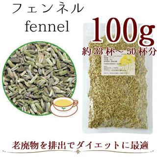 フェンネル100g ハーブティー シングルハーブ ドライハーブ(茶)