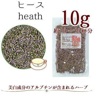 ヒース10g ハーブティー シングルハーブ ドライハーブ エリカ ヘザーフラワー(茶)