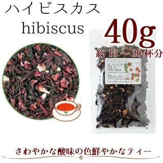 ハイビスカス40g ハーブティー シングルハーブ ドライハーブ(茶)