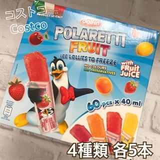 コストコ(コストコ)のコストコ ポラレッティー フルーツ アイスキャンディー4種類 各5本セット(菓子/デザート)