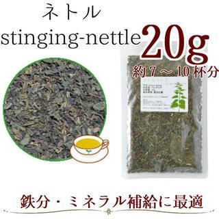 ネトル20g ハーブティー シングルハーブ ドライハーブ(茶)