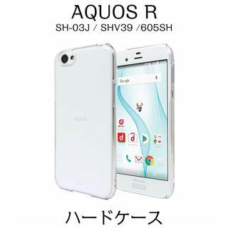 AQUOS R SH-03J SHV39 ハードケース クリア(Androidケース)