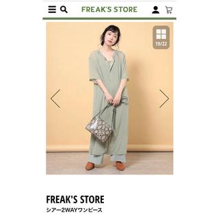FREAK'S STORE - FREAK'S STORE シアー2WAYワンピース