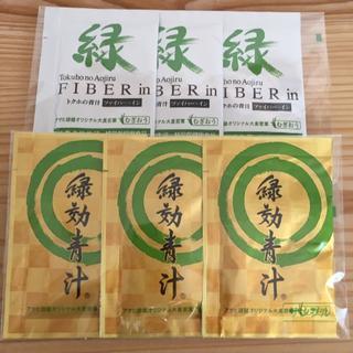 緑効青汁 お試しセット(青汁/ケール加工食品)