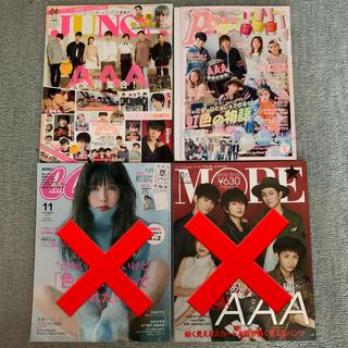 トリプルエー(AAA)のAAA / 宇野実彩子 雑誌 ①(ファッション)