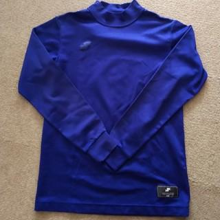 エスエスケイ(SSK)のSSK ハイネックアンダーシャツ 濃いめの青 150 少年野球(ウェア)