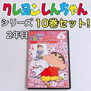 クレヨンしんちゃん 2年目シリーズ DVD 10巻セット! レンタル落ち アニメ