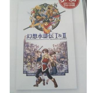 PlayStation Portable - 幻想水滸伝I&II(コナミ ザ・ベスト) PSP