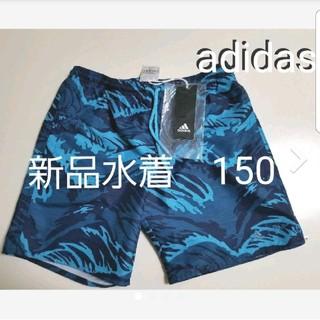 アディダス(adidas)の男の子 新品 水着 150 adidas 海水パンツ プール アディダス(水着)