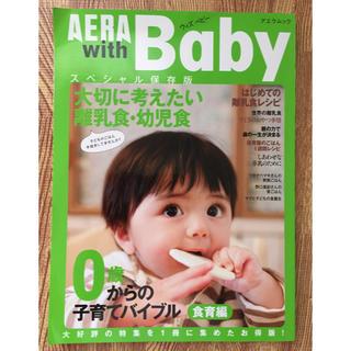 アサヒシンブンシュッパン(朝日新聞出版)のAERA with Baby 0歳からの子育てバイブル 食育編(結婚/出産/子育て)