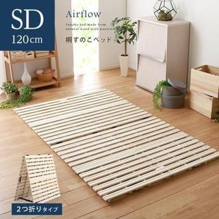 すのこベッド [2つ折り式] 桐仕様 キリ (セミダブル) 湿気対策 布団干し(すのこベッド)