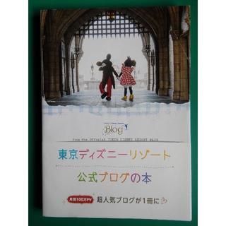 ディズニー(Disney)の東京ディズニーリゾート 公式ブログの本(地図/旅行ガイド)