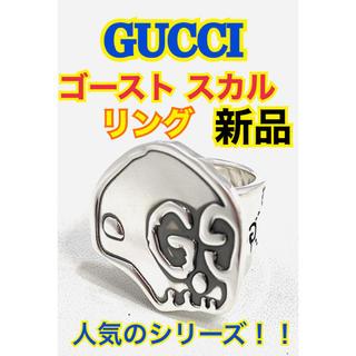 グッチ(Gucci)の★人気★新品★グッチ GUCCI ゴースト スカル リング シルバー★12号★(リング(指輪))