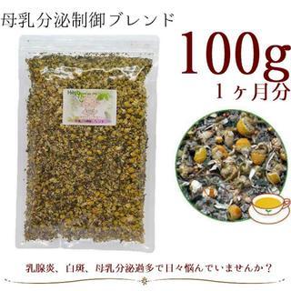 母乳分泌制御ブレンドハーブティー100g1ヶ月分【母乳トラブルに】(茶)