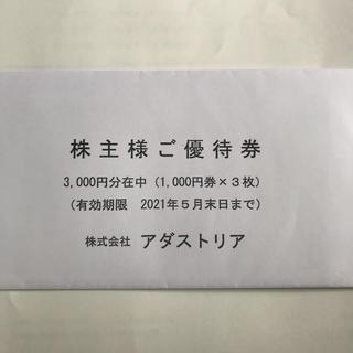 グローバルワーク(GLOBAL WORK)のアダストリア株主優待 3000円(ショッピング)