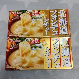 ハウスショクヒン(ハウス食品)の北海道フォンデュシチュー 2箱(インスタント食品)
