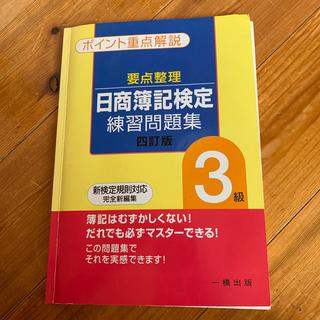要点整理日商簿記検定練習問題集3級 新検定規則対応完全新編集 4訂版(資格/検定)