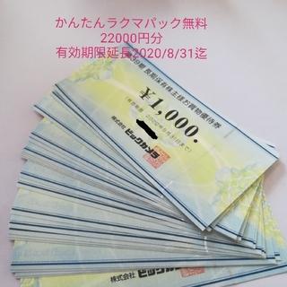 ビックカメラ 株主優待 22000円分 ポイントアップ券1枚(ショッピング)