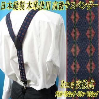 日本縫製 35mm サスペンダー ベルギーゴム 3way ダイヤライン(サスペンダー)