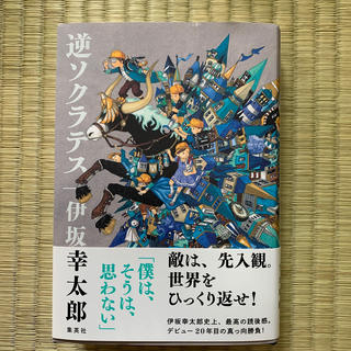 シュウエイシャ(集英社)の逆ソクラテス(文学/小説)