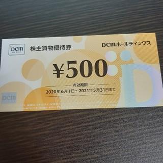 dcm 株主優待券 500円分(ショッピング)