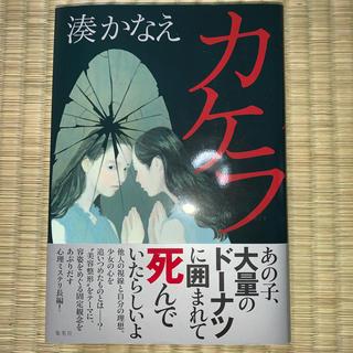 シュウエイシャ(集英社)のカケラ 湊かなえ(文学/小説)