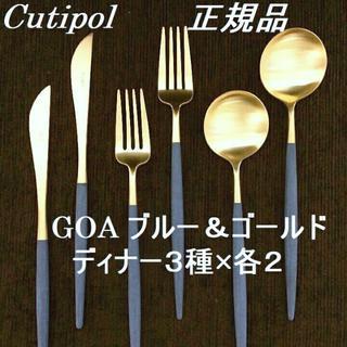正規品 クチポール GOA ブルー&ゴールド ディナー3種 ペア 計6本(カトラリー/箸)