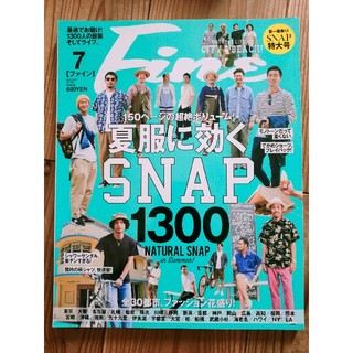 ファイン Fine 2017年7月号 夏服に効くSNAP1300 (ファッション)