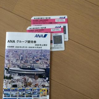 ANA株主優待券2枚期限2021年5月(航空券)