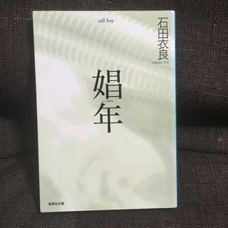シュウエイシャ(集英社)の娼年(文学/小説)