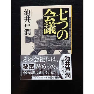 シュウエイシャ(集英社)の七つの会議(文学/小説)