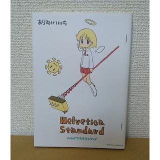カドカワショテン(角川書店)のHelvetica Standard ヘルベチカスタンダード / あらゐけいいち(青年漫画)