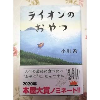 ライオンのおやつ(文学/小説)