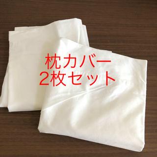 ムジルシリョウヒン(MUJI (無印良品))の無印良品 枕カバー 2点セット(シーツ/カバー)