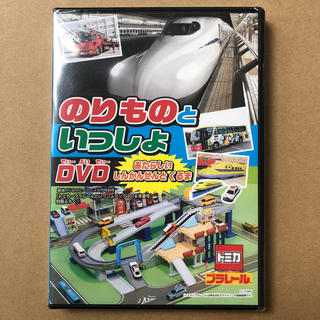 バンダイ(BANDAI)ののりものといっしょ DVD(キッズ/ファミリー)