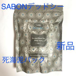 サボン(SABON)の【新品】サボンSABON デッドシーボディパック(ボディスクラブ)