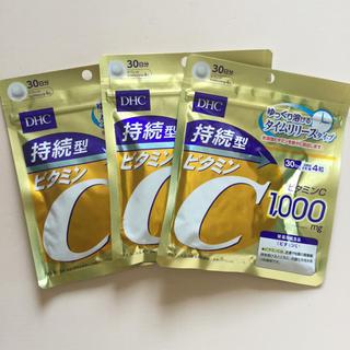 ディーエイチシー(DHC)のDHC 持続型ビタミンC 30日分×3袋(ビタミン)