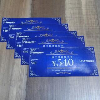 ⭐2700円分⭐ シダックス 株主優待券 540円×5枚(その他)