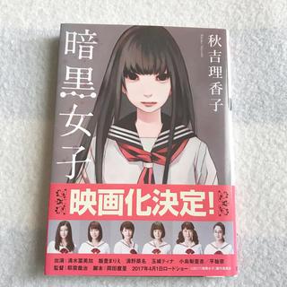 小説 暗黒女子(文学/小説)