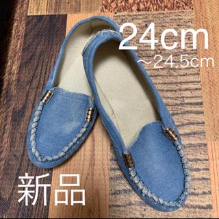 【新品】デニム素材 スリッポン 24cm